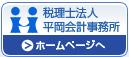 税理士法人平岡会計事務所ホームページへ