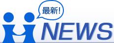 平岡会計事務所 最新NEWS