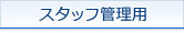 税理士スタッフ専用